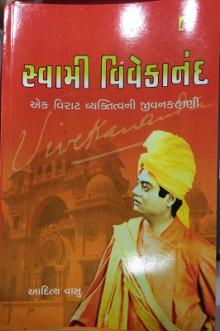 Swami Vivekanand in Gujarati Book by Aditya Vasu  સ્વામી વિવેકાનંદ