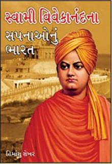 Swami Vivekanand Sapanao Nu Bharat Gujarati Book by Himanshu Shekhar