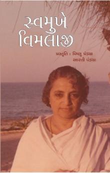 Swamukhe Vimlaji Gujarati Book Written By Vishnu Pandya
