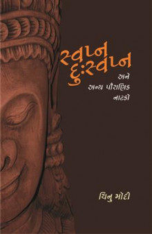 Swapna Duswapna Ane Anya Pauranik Natako Gujarati Book by Chinu Modi