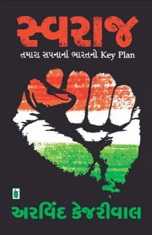 Swaraj Gujarati Book Written By Arvind Kejrival