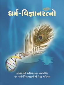 Swarnim dharm vigyan ratno Gujarati Book Written By Viral vasavada