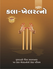 Swarnim kala khel ratno Gujarati Book Written By Viral vasavada