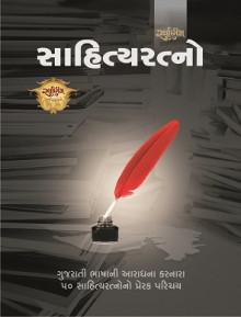 Swarnim sahitya ratno Gujarati Book Written By Viral vasavada