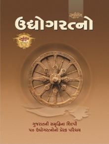 Swarnim udhyog ratno Gujarati Book Written By Viral vasavada