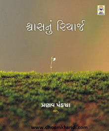 Swashnu Recharge  Gujarati Book Written By Pranav Pandya