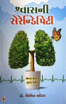 Shwasni Serendipity Gujarati Book by Dr Nimit Oza Buy Online