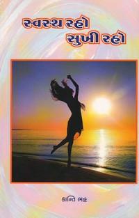 Swasth Raho Sukhi Raho Gujarati Book Written By Kanti Bhatt
