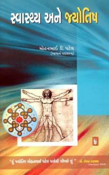Swasthya Ane Jyotish Gujarati Book by Mohanbhai Patel (parasharam)