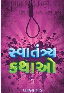 Swatantra Kathao (book)