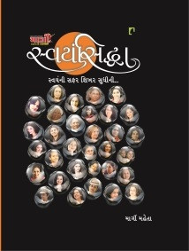 Swayamsiddha Gujarati Book Written By Margi Mehta
