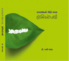 Swsathya No Mitho Svad Homoeopathy Gujarati Book Written By Dr Parth Mankad