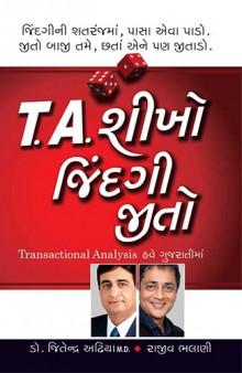 T A  Shikho Jindagi Jito (Transactional Analysis) Gujarati Book by Dr Jitendra Adhiya