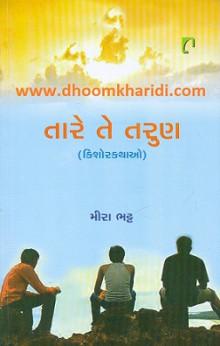 Taare Te Tarun - Tare Te Tarun Gujarati Book by Meera Bhatt