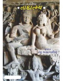 Tadatmay (Varta Vaibhav)