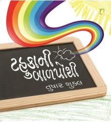 Tahukani Balpothi Gujarati Book