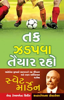 Tak Zadapva Taiyar Raho Gujarati Book by Dr B D Thakar