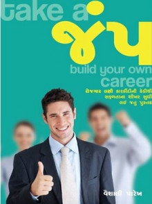 Take A Jump Build your own Career - Gujarati book written by Vaishali Parekh