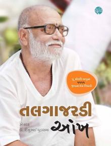 Talgajaradi Aankh & Raam Written Tshirt - Combo