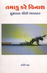 Tamaku Kare Vinash Gujarati Book Written By Kanti Bhatt