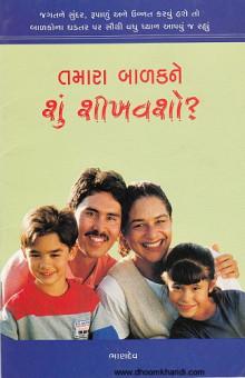 Tamara Balakne Shun Shikhavasho ? Gujarati Book Written By Bhandev