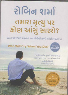 Tamara Mrutyu Par Kon Ansu Sarshe - Who Will Cry When You Die In Gujarati Gujarati Book by Robin Sharma
