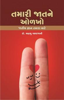 Tamari jaat ne olakho Gujarati Book Written By Bhadrayu vachharajani