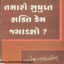 Tamari Sushupt Shakti Kem Jagadsho Gujarati Book Written By Raju Andhariya