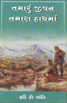 Tamaru Jivan Tamara Hathma Gujarati Book