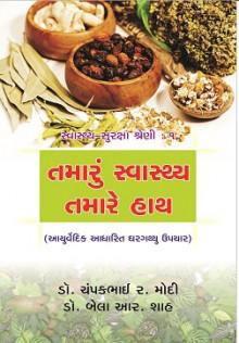 Tamaru Swasthay Tamare Hath Gujarati Book
