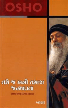 Tame Ja Bano Tamara Janmadata - The Mustard Seed Gujarati Book Written By Osho