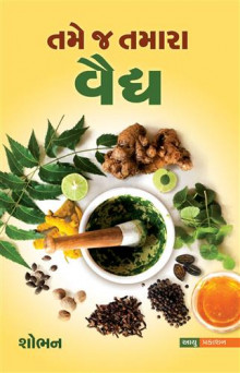 Tame J Tamara Vaidhya Gujarati Book Written By Shobhan