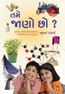 Tame Jano Chho Gujarati Book by Gatubhai Choksi