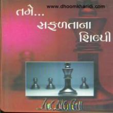 Tame Safaltana Shilpi Gujarati Book Written By Raju Andhariya