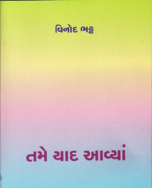 Tame Yaad Aavya