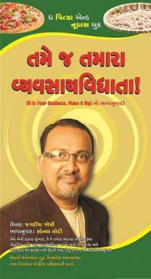 Tamej tamara vyavshay vidhata Gujarati Book Written By Jagdish Joshi