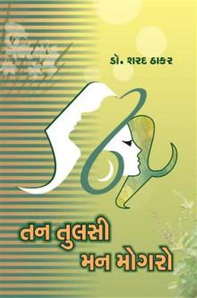 Tan Tulsi Man Mogaro Gujarati Book by Dr Sharad Thakar