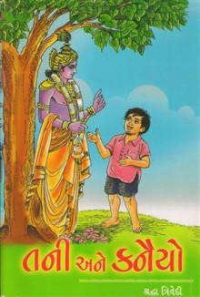 Tani Ane Kanaiyo Gujarati Book by Shraddha Trivedi