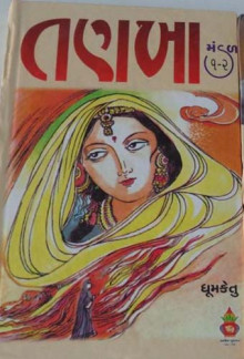 Tankha Part Gujarati Book by Dhumketu