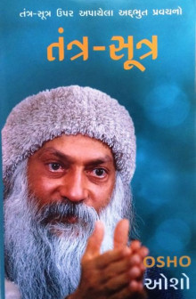 Tantra Sutra Gujarati Book By Osho - Buy Online