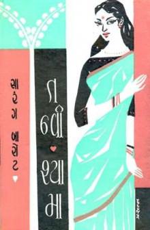 Tanvi Shyama Gujarati Book Written By Sarang Barot