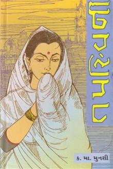 Tapaswini Gujarati Book by K M Munshi