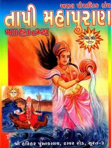 Tapi Mahapuran Mahatmay Gujarati Book Written By Harendra Shukla