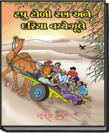 Tapu Toli Ran Ane Dariya Vacche Zule Gujarati Book by Tarak Mehta