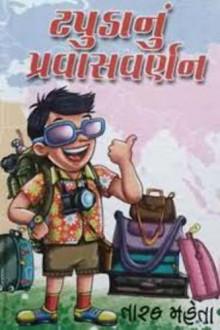 Tapuda Nu Pravas Varnan Gujarati Book by Tarak Mehta
