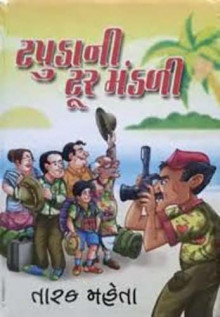 Tapudani Tour Mandali Gujarati Book by Tarak Mehta