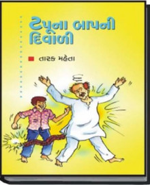 Tapuna Bapni Diwali Gujarati Book by Tarak Mehta