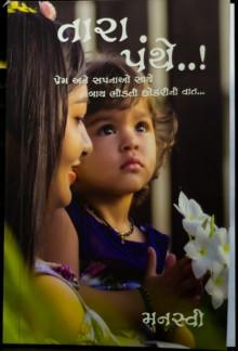 Tara Panthe Gujarati Book by Manswi Dobariya