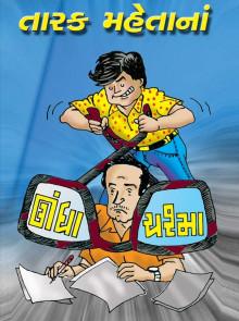 Tarak Mehtana Undha Chashma Gujarati Book by Tarak Mehta Buy Online