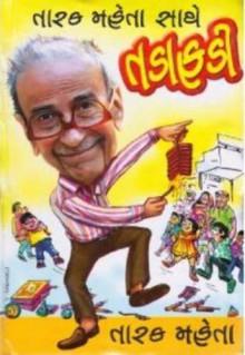 Tarak Mehta Sathe Tadafadi Gujarati Book by Tarak Mehta